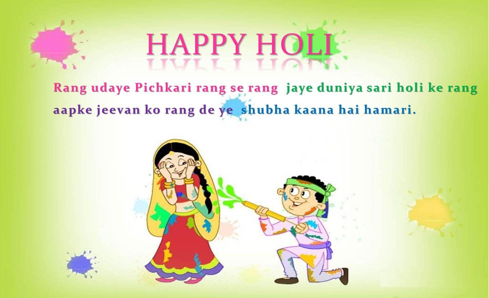 Happy Holi wishes Quotes 2019
