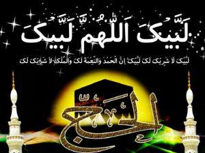 hajj-mubarak-Messages